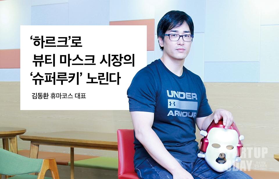 김동환 휴마코스 대표, '하르크'로 뷰티 마스크 시장의 '슈퍼루키' 노린다