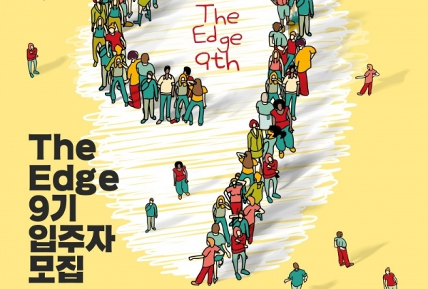 """""""제주에서 스타트업에 도전!""""···제주혁신센터, 'The Edge' 9기 모집"""