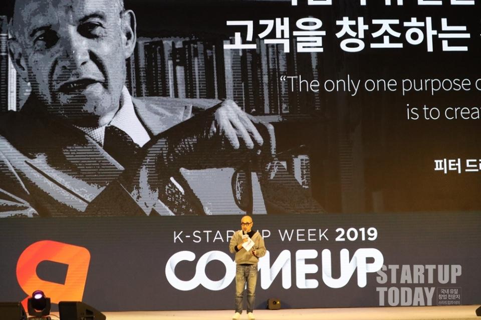 [포토뉴스] 국내 최대 규모 스타트업 축제 'ComeUp 2019' 개막